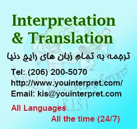 Iranian Tranlator and Interpretor