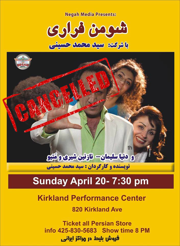 showmaneh-farari-canceled