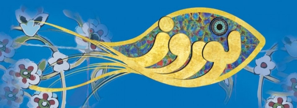 shabeh-jomeh-nowruz1394